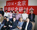 """六四亲历者和知识界知名人士15人参加""""2014‧北京‧六四纪念研讨会"""",会后部分参加者被警方传唤,部分人失踪。其中北京律师浦志强(图右前坐者)被公安传唤后以""""涉嫌寻衅滋事""""为由刑事拘留。(图片由与会者提供)"""