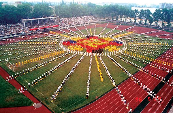 1996年湖北武漢法輪功學員集體煉功,組成法輪圖形。(明慧網)