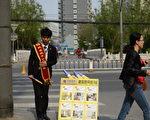 近日,作為中國樓市「風向標」的北京,首套房貸亂利率出現鬆動,甚至可獲9折優惠。多個地方政府以購房入籍、各類財稅調整等「曲線救市」方式對當地樓市進行鬆綁。業內專家表示,須警惕地方政府盲目救市,將樓市風險再次放大的危機。圖為一名地產經紀站在北京街頭等待顧客垂詢。(WANG ZHAO/AFP/Getty Images)