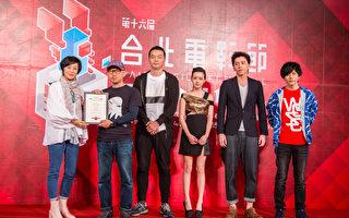 台北電影獎公佈入選片單 張艾嘉頒證書