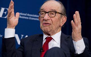 格林斯潘:中國經濟增長是借來的