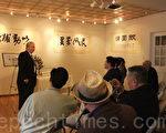 黄镜明在个人书画展开幕仪式致词。(苏仪/大纪元)