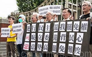 修法反割阑尾 台教会吁解散国民党