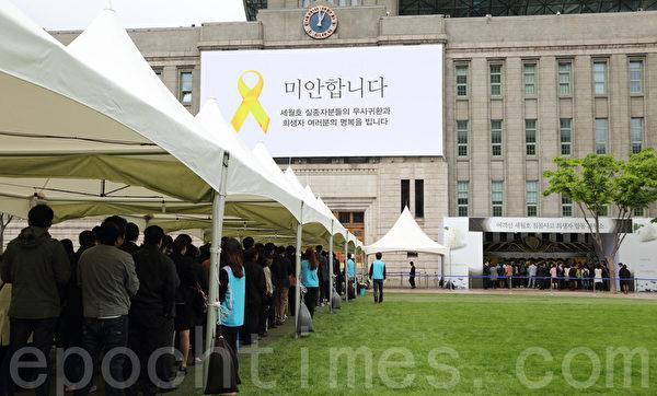 韓國首爾廣場設立「世越號」客輪沉沒慘案遇難者靈堂,韓國民眾排隊悼念。(全宇/大紀元)