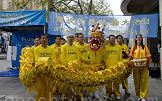 澳洲珀斯市中心慶祝法輪大法日