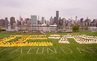組圖:紐約聯合國對面法輪功盛大排字 居民明真相