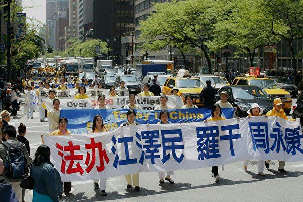 5月14日,四千名來自全球的各地的法輪功學員,在紐約曼哈頓中城聯合國附近遊行,慶祝法輪大法洪傳二十二週年,並敦促聯合國制止中共鎮壓法輪功。(潘在殊/大紀元)