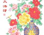 【慶祝513】十字繡:法輪大法好