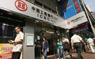 牛刀:本轮经济危机将让中国工行面临破产
