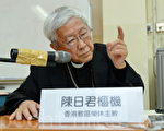 """香港教区荣休主教陈日君枢机下午出席一个研讨会时,呼吁市民一定要参加和平""""占中""""下月22日举行的""""全民投票"""",因为今次是第一个机会,让全体市民表达对真正普选的意愿。(宋祥龙/大纪元)"""