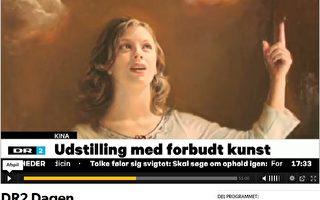 丹麦国家电视台报导法轮功及真善忍美展
