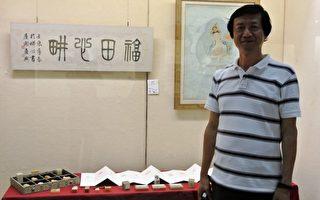 青峰艺术学会画展  同窗情谊点燃艺术生命