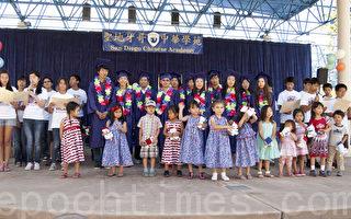 聖地亞哥中華學苑結業典禮舉行 贊堅持