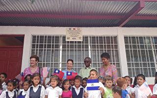台协助尼加拉瓜兴建贫童教室