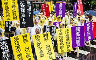 台灣中藥商資格鬆綁 藥師上街抗議