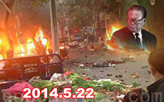 從2013年7月22日到2014年的5月20日,中共前黨魁江澤民3次露面之後,中國大陸都很快發生了重大的恐怖襲擊事件。(大紀元合成圖片)
