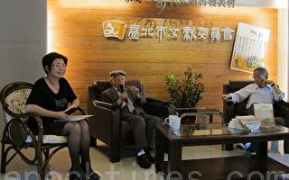 组图:台北文献会典藏品的大时代小故事