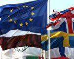 外媒:南海仲裁後 歐盟一言不發有苦衷