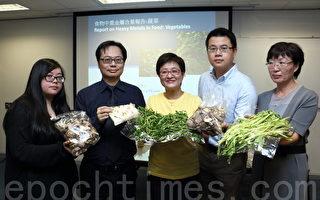 調查指香港兩成蔬菜樣本重金屬超標