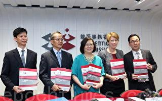香港競爭法明年實施 打擊商戶聯手訂價