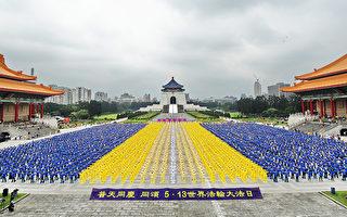 【方林达】庇护大陆法轮功学员 台湾政府迈出正确一步