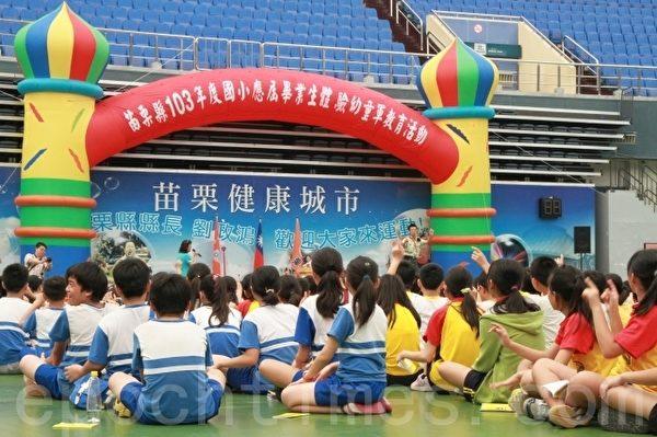 苗县小六幼童军教育初体验。(许享富 /大纪元)