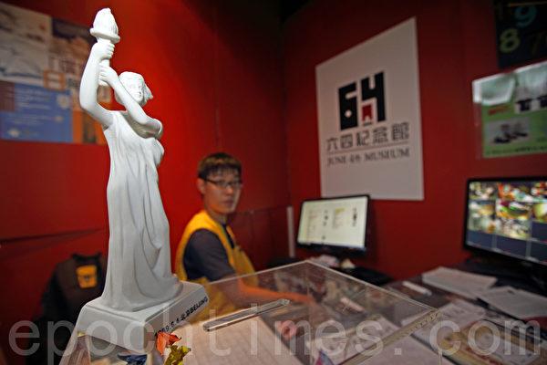 香港「六.四」紀念館。(潘在殊/大紀元)