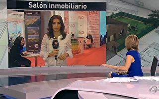 西班牙大型國際房展 主流媒體關注大紀元