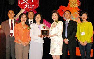 美东中校协会第41届年会波城举行