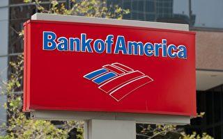 美國銀行希望能通過支付不少於120億美元現金和消費者補貼,來結束美國司法部對其曠日持久的抵押貸款民事調查案。(Saul LOEB / AFP)