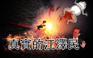 江澤民在六四事件中扮演重要角色