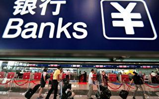 中國成最大企業債務國  信用惡化全球風險最高