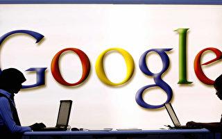 外媒:六四周年前夕 中共干扰谷歌服务