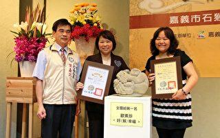 石猴雕刻竞赛 全国在地组首奖都在嘉
