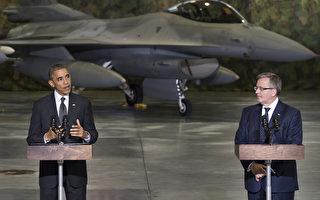 奥巴马访欧洲三国 拟设10亿基金在欧扩军