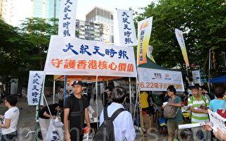 香港大紀元受歡迎 大陸客退黨團隊