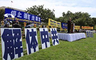 趙邇珺:解體中共是華人真正需要的中國夢