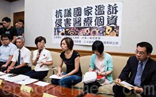 台400学生遭约谈 林飞帆:司法滥诉追杀