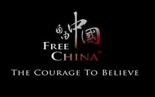 六四25周年《自由中国》震撼洛杉矶影艺界