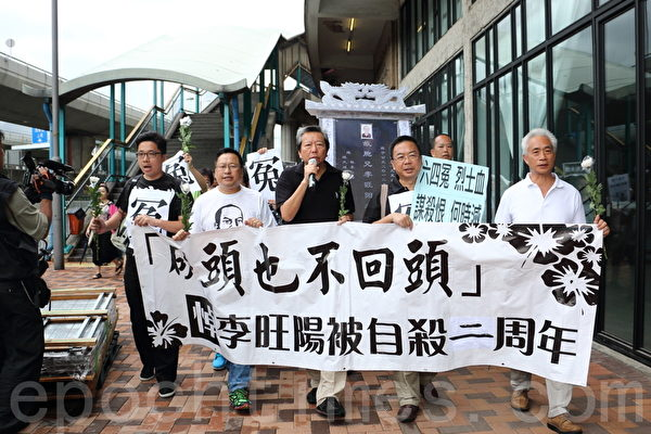 圖說: 香港支聯會及公民黨約20人由西區警署遊行到中聯辦,抗議李旺陽被自殺。(蔡雯文/大紀元)