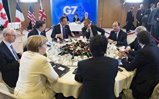G7倡自由贸易涵盖80%全球经济 中俄排除在外