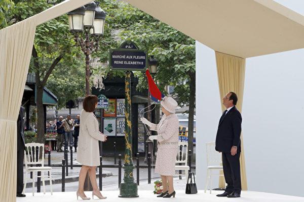 女王親自揭開以她的名字命名的花市的新牌匾———「伊麗莎白二世花市」(marché aux fleurs reine Elizabeth II)。(FRANCOIS MORI/AFP)