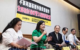 民進黨立委吳宜臻(左2)9日呼籲,不要再讓基層外勤員警過勞,警政署應全面檢討警力編制與配置。(陳柏州/大紀元)