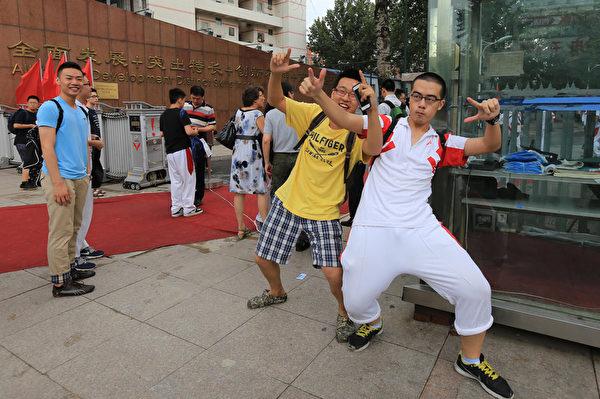 步出考场,北京考生庆祝高考结束。(AFP)