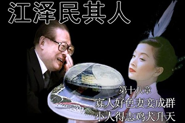 《江澤民其人》:花30億為宋祖英建劇院
