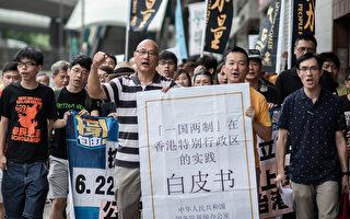 外媒聚焦中共白皮书:威胁香港自治