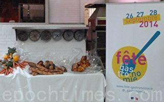 法国2014年美食艺术节进入筹备阶段