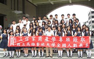 三信家商产学携手合作专班,63名录取国立高雄餐旅大学的学生与校长林秋源。(三信家商提供)