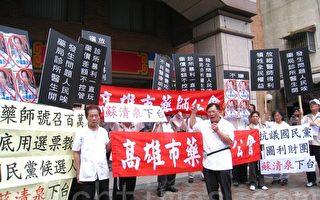 醫師強修藥師法 高市藥師抗議