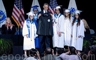 奥巴马总统亲临毕业典礼